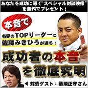 mikihiro_taidan.jpg